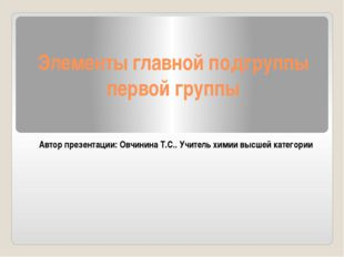 Элементы главной подгруппы первой группы Автор презентации: Овчинина Т.С.. У