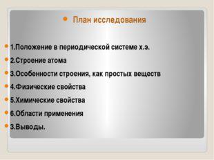 План исследования 1.Положение в периодической системе х.э. 2.Строение атома