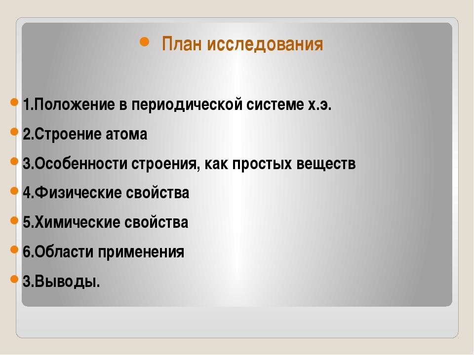 План исследования 1.Положение в периодической системе х.э. 2.Строение атома...