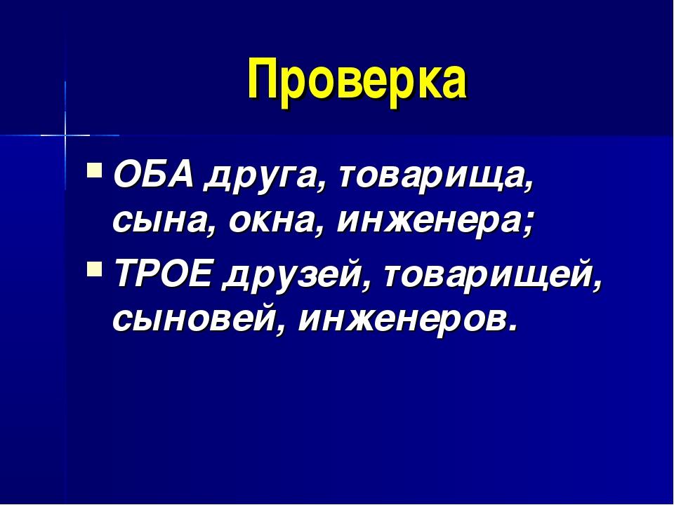 Проверка ОБА друга, товарища, сына, окна, инженера; ТРОЕ друзей, товарищей, с...