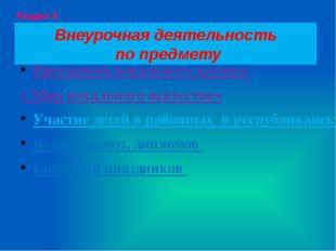 Лауреаты открытого фестиваля- конкурса национального татарского искусства «Б