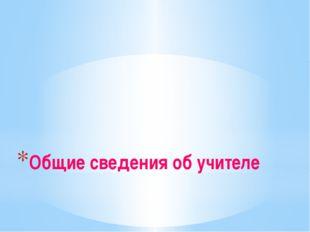 Заянова Лилия Рафисовна Год рождения: 1979 Образование: высшее педагогическое