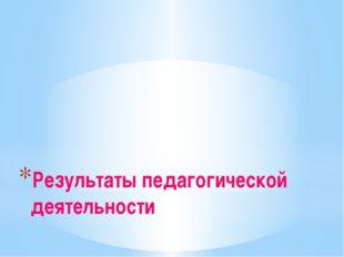 Результаты педагогической деятельности Мониторинг результативности обучения (