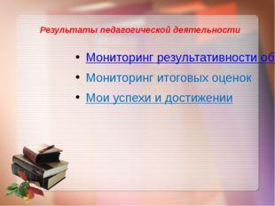 Участие в грантах № Наименованиегранта Уровень Результат Год участия 1 «Компь