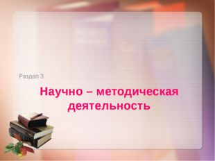 Выступления, участие в работе РМО, конференциях, семинарах. Дата Тема предмет
