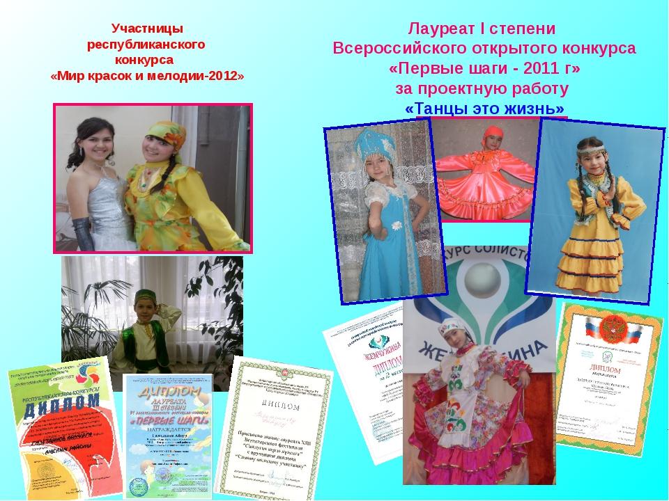 """Дипломанты районного конкурса """"Росточки-2014"""""""
