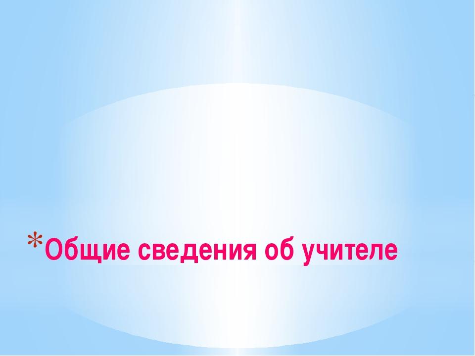 Заянова Лилия Рафисовна Год рождения: 1979 Образование: высшее педагогическое...