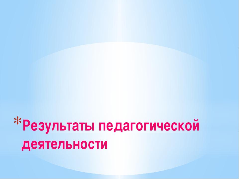 Результаты педагогической деятельности Мониторинг результативности обучения (...