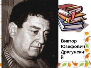 Виктор Юзефович Драгунский Виктор Юзефович Драгунский