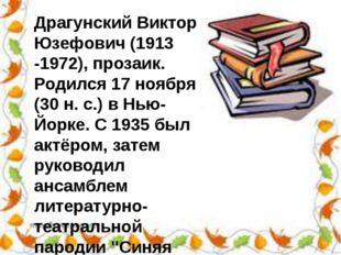 Драгунский Виктор Юзефович (1913 -1972), прозаик. Родился 17 ноября (30 н. с.