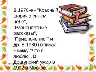 """В 1970-е - """"Красный шарик в синем небе"""", """"Разноцветные рассказы"""", """"Приключени"""