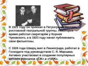 В 1921 году он приехал в Петроград в составе ростовской театральной труппы. Н