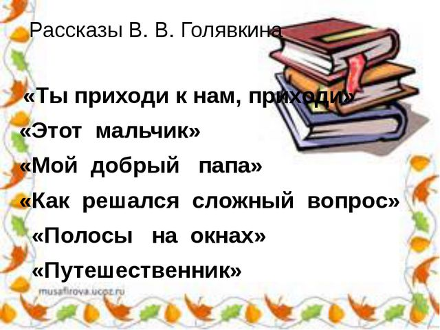 Рассказы В. В. Голявкина «Ты приходи к нам, приходи» «Этот мальчик» «Мой добр...
