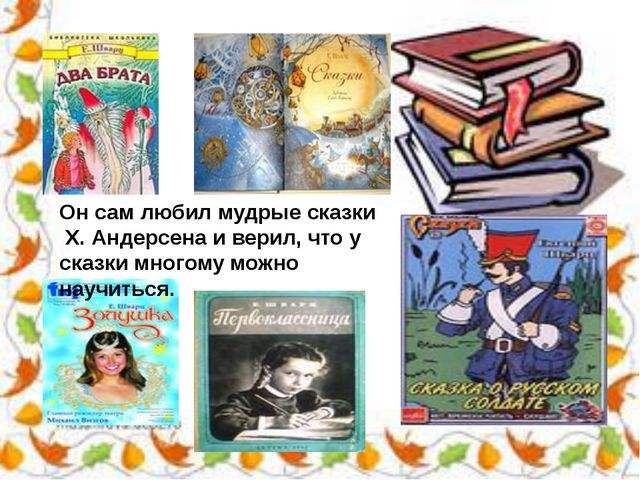 Он сам любил мудрые сказки Х. Андерсена и верил, что у сказки многому можно н...