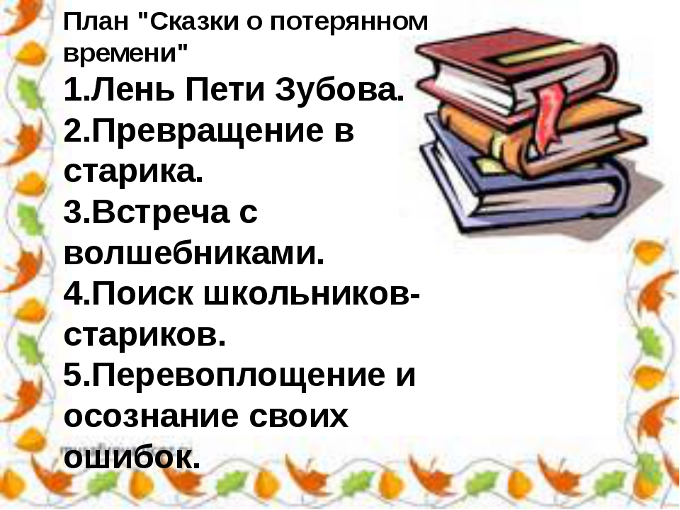 """План """"Сказки о потерянном времени"""" 1.Лень Пети Зубова. 2.Превращение в старик..."""
