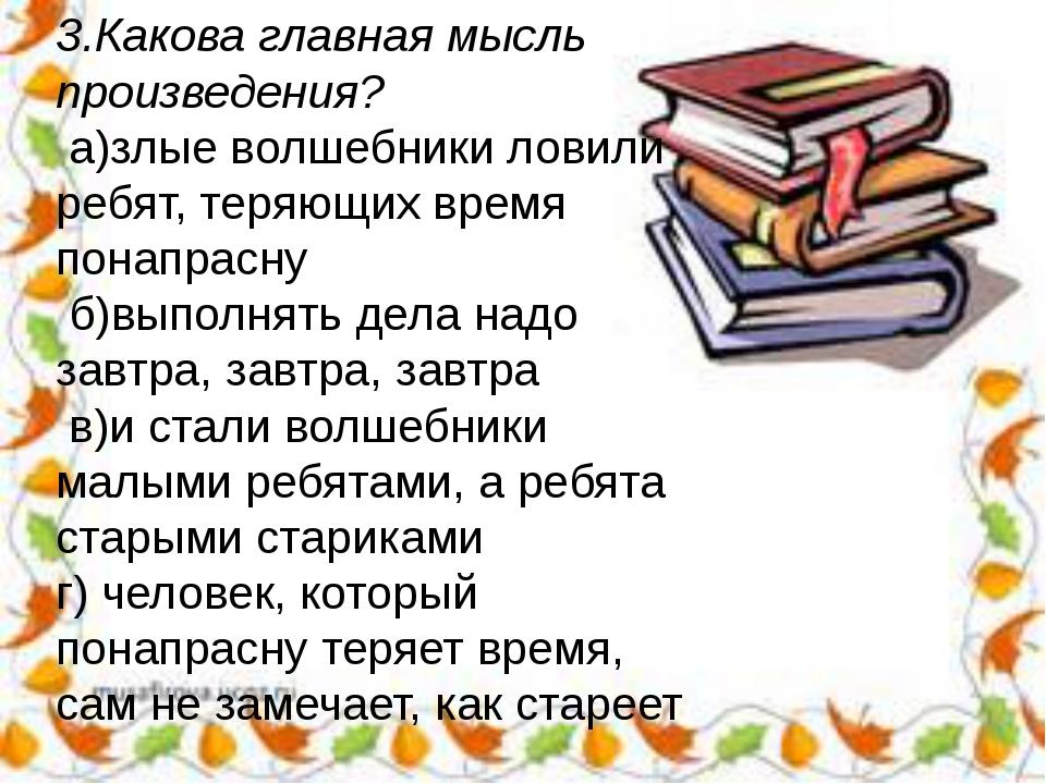 3.Какова главная мысль произведения? а)злые волшебники ловили ребят, теряющих...