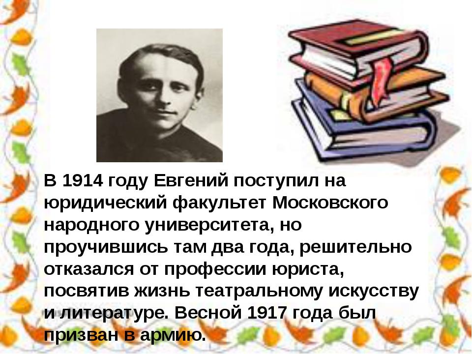 В 1914 году Евгений поступил на юридический факультет Московского народного у...