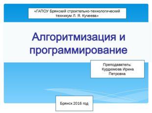 Преподаватель: Курдюмова Ирина Петровна «ГАПОУ Брянский строительно-технолог