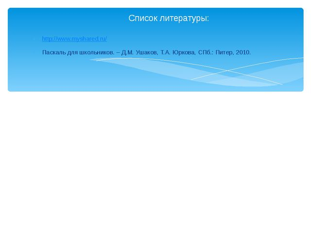 http://www.myshared.ru/ Паскаль для школьников. – Д.М. Ушаков, Т.А. Юркова, С...