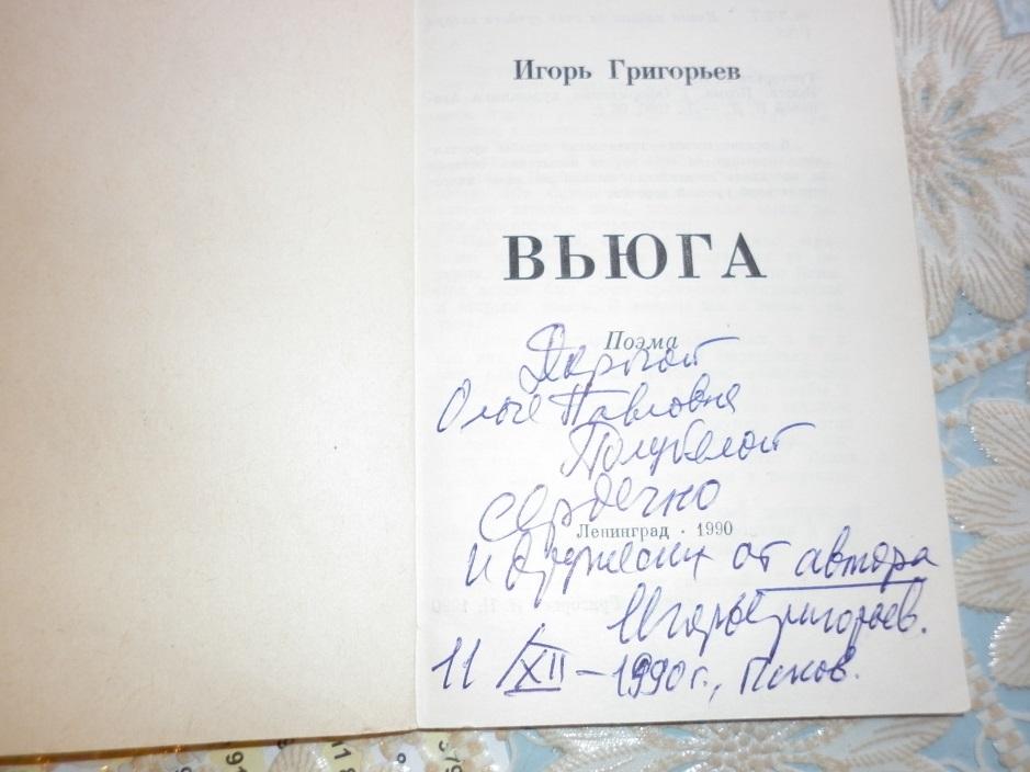 F:\Григорьев новая папка\P1020039.JPG