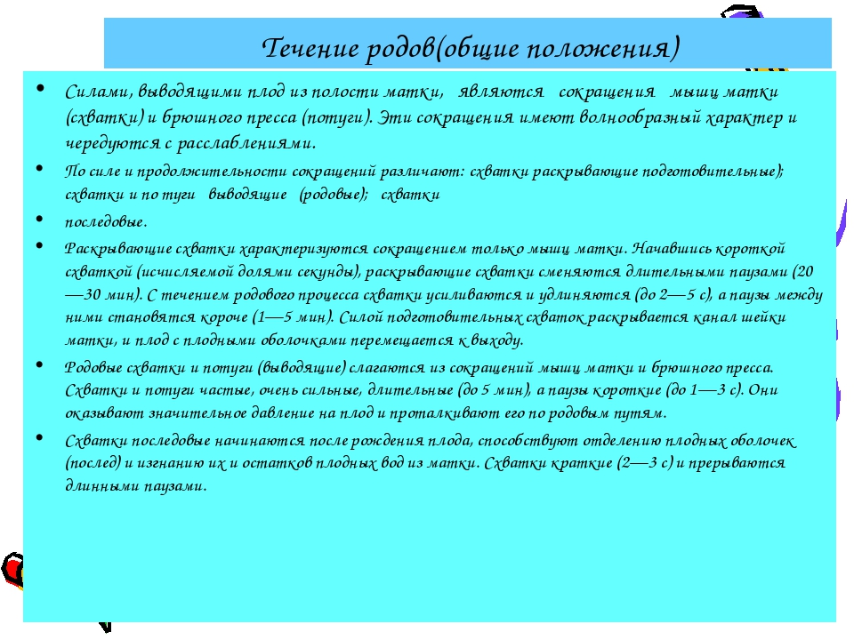 Течение родов(общие положения) Силами, выводящими плод из полости матки, явля...
