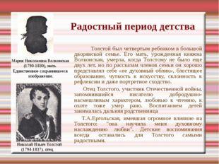 Радостный период детства                  Толстой был четвертым ребенком в б