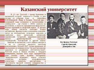 Казанский университет         В 13 лет Толстой с тремя братьями и маленькой