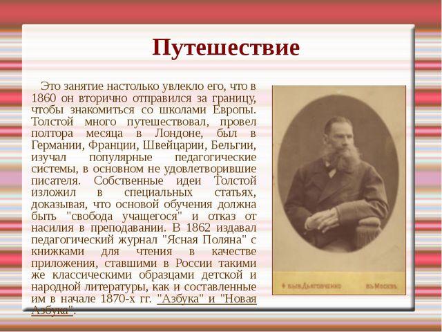 Путешествие         Это занятие настолько увлекло его, что в 1860 он вторичн...