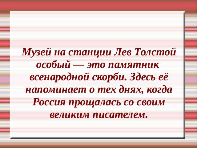 Музей на станции Лев Толстой особый — это памятник  всенародной скорби. Здесь...