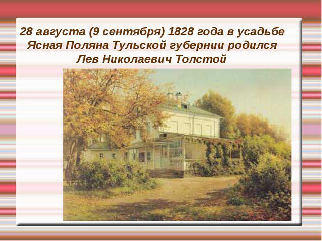 28 августа (9 сентября) 1828 года в усадьбе Ясная Поляна Тульской губернии ро...