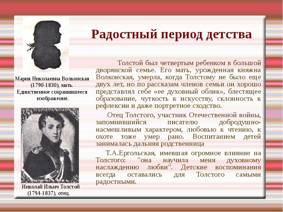 Радостный период детства                  Толстой был четвертым ребенком в б...