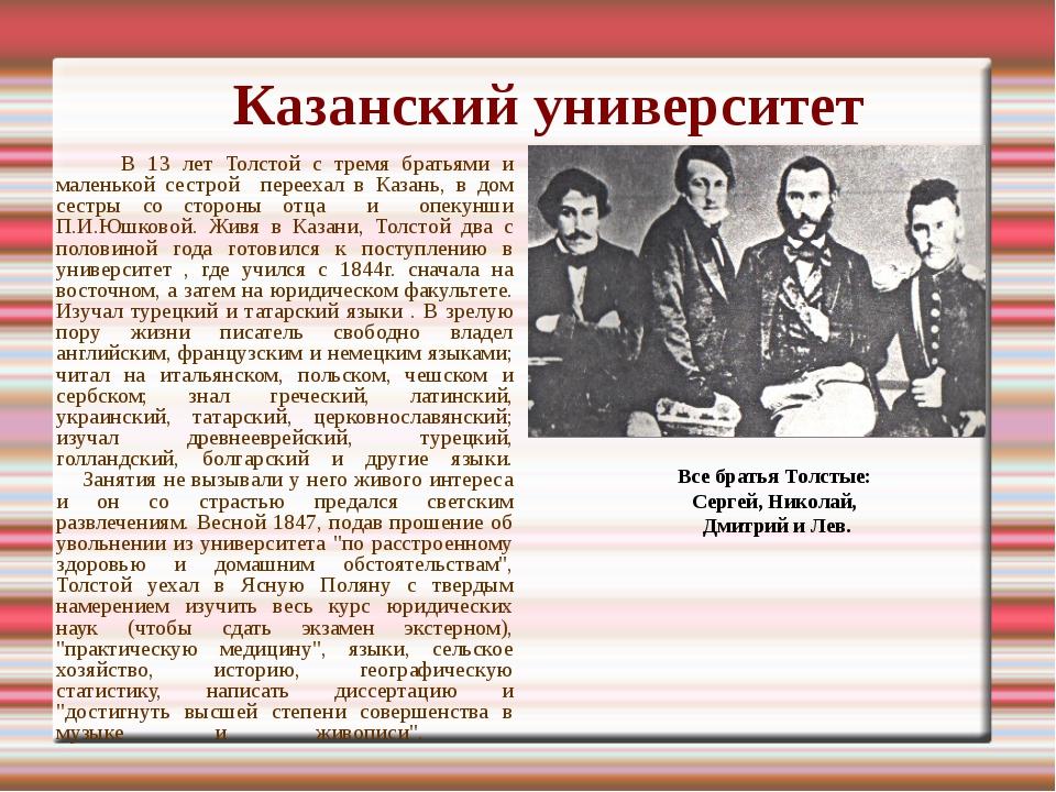 Казанский университет         В 13 лет Толстой с тремя братьями и маленькой...
