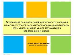 Активизация познавательной деятельности учащихся начальных классов через испо