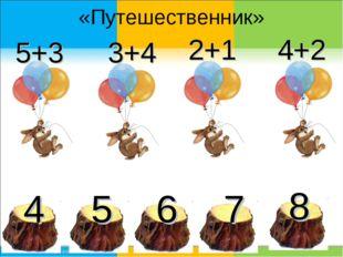 4 5 6 7 8 5+3 3+4 2+1 4+2 «Путешественник»