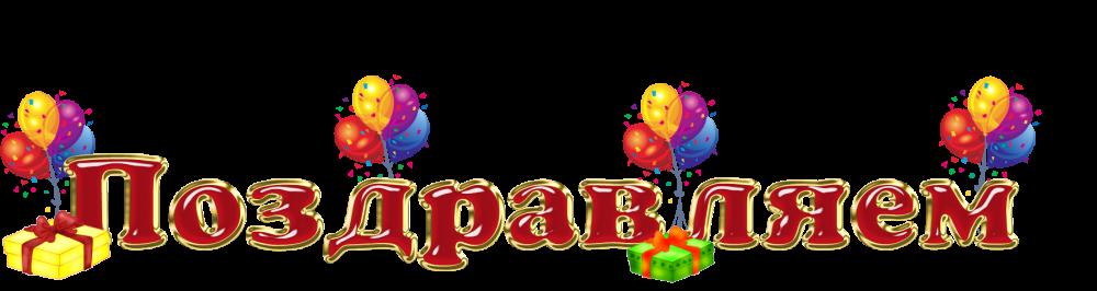 День рождения - Поздравляем. - Детская страничка - Каталог статей - Персональный сайт