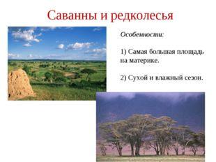 Саванны и редколесья Особенности: 1) Самая большая площадь на материке. 2) Су