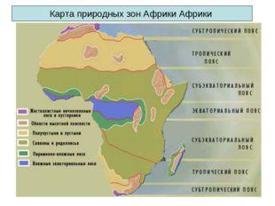Карта природных зон Африки Африки