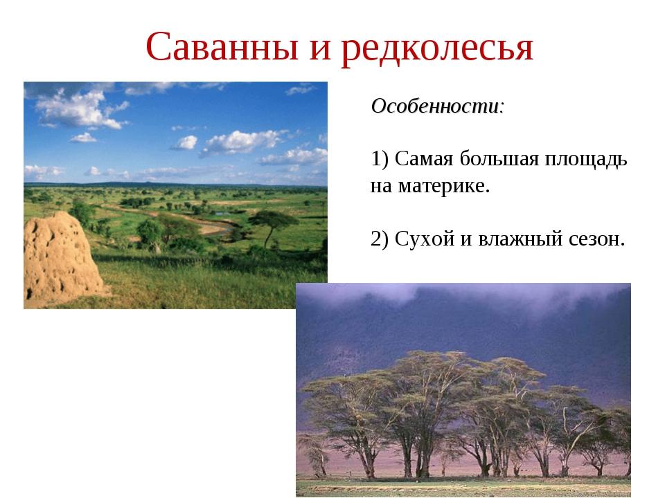 Саванны и редколесья Особенности: 1) Самая большая площадь на материке. 2) Су...
