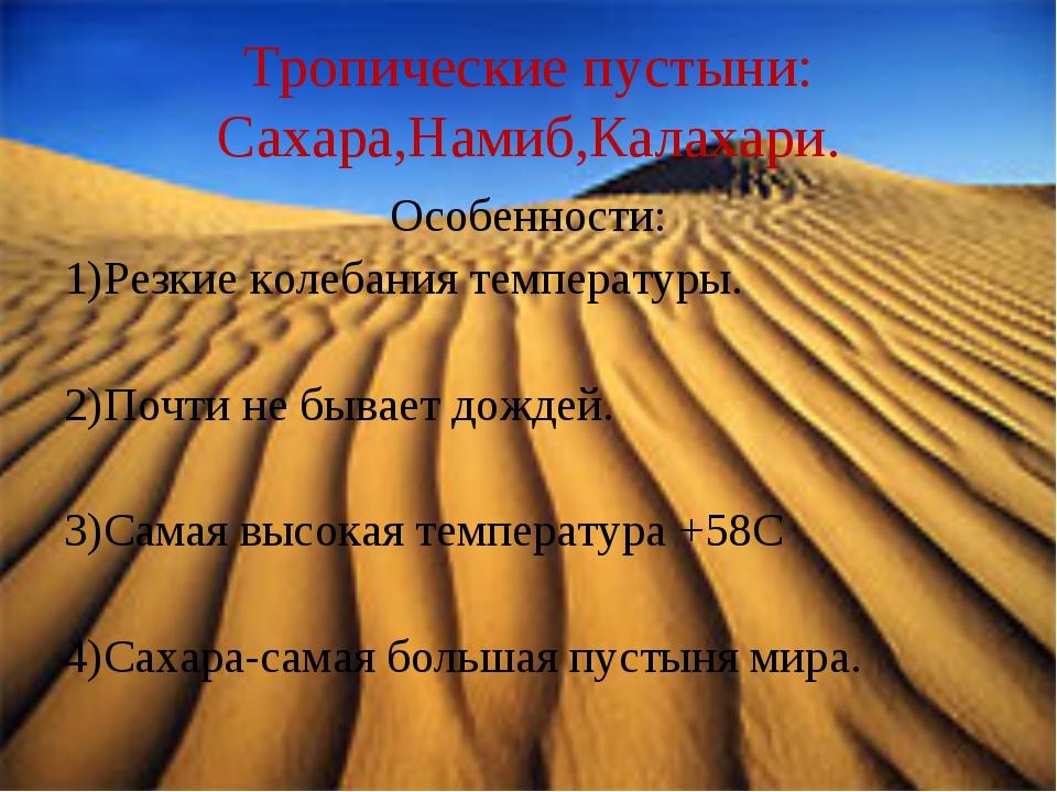Тропические пустыни: Сахара,Намиб,Калахари. Особенности: 1)Резкие колебания т...