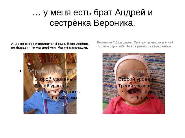 … у меня есть брат Андрей и сестрёнка Вероника. Андрею скоро исполнится 4 год...