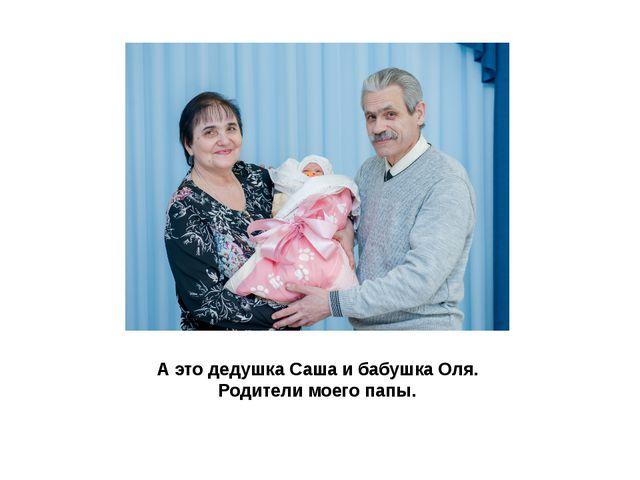 А это дедушка Саша и бабушка Оля. Родители моего папы.