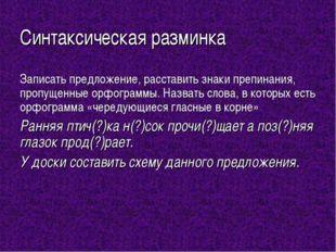 Синтаксическая разминка Записать предложение, расставить знаки препинания, пр