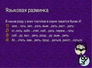 Языковая разминка В каком ряду у всех глаголов в корне пишется буква И: заж…г