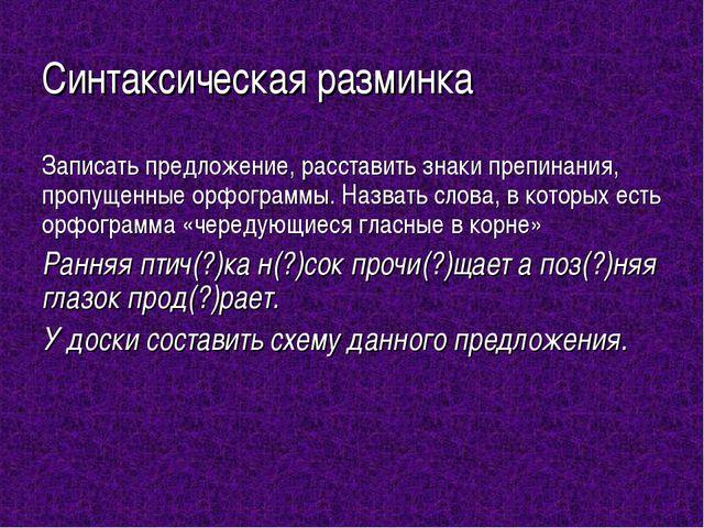 Синтаксическая разминка Записать предложение, расставить знаки препинания, пр...