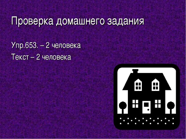 Проверка домашнего задания Упр.653. – 2 человека Текст – 2 человека