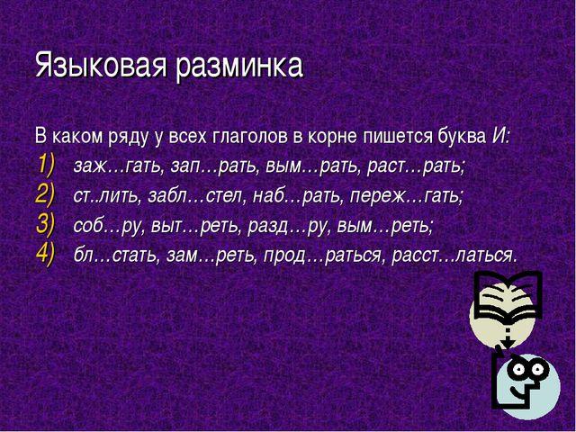 Языковая разминка В каком ряду у всех глаголов в корне пишется буква И: заж…г...