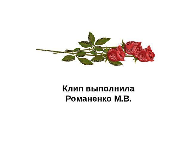 Клип выполнила Романенко М.В.