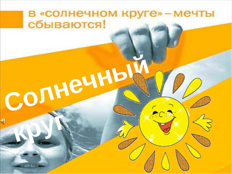 Солнечный круг Солнечный круг %%%%%%%%%%7777