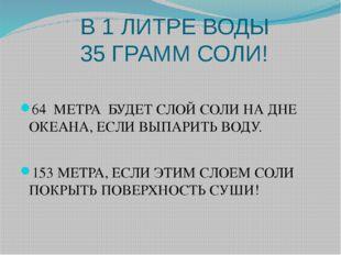 В 1 ЛИТРЕ ВОДЫ 35 ГРАММ СОЛИ! 64 МЕТРА БУДЕТ СЛОЙ СОЛИ НА ДНЕ ОКЕАНА, ЕСЛИ В