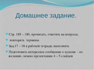 Домашнее задание. Стр. 185 – 189, прочитать, ответить на вопросы, повторить